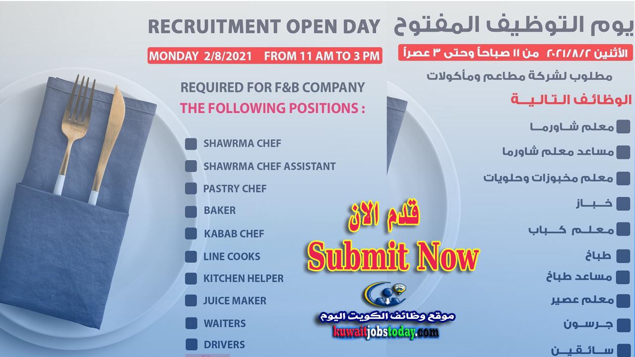 يوم التوظيف المفتوح 2 اغسطس فى إحدي كبري شركات الأغذية والمطاعم والوجبات في دولة الكويت
