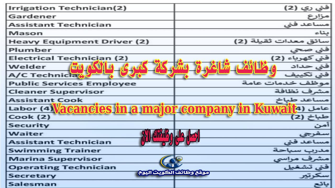 وظائف شاغرة متنوعه بشركة كبرى بالكويت Vacancies in a major company in Kuwait