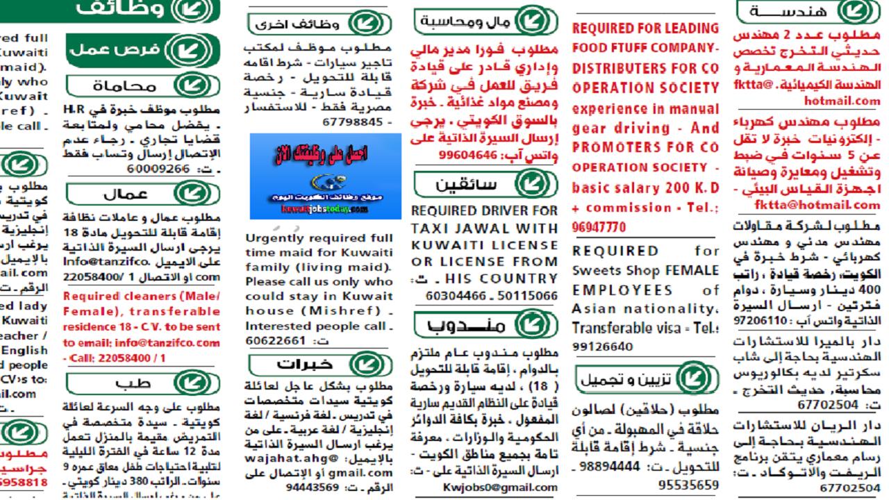 وظائف جريدة الوسيط الكويتية الجمعة 06-08-2021 Waseet Newspaper Jobs in Kuwait