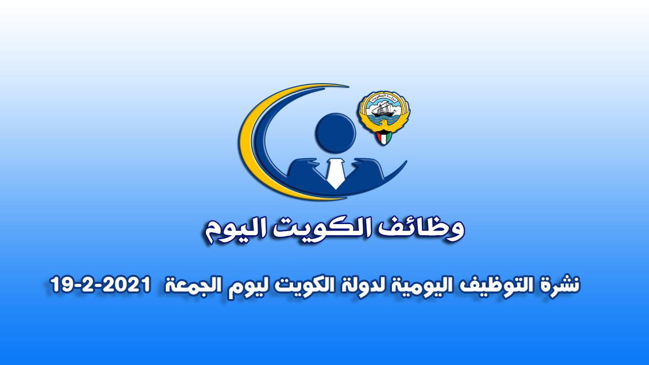 نشرة التوظيف اليومية لدولة الكويت ليوم الجمعة  19-2-2021 وظائف الكويت اليوم .