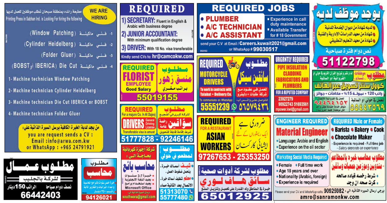 وظائف جريدة الوسيط الكويتية الجمعة 19/2/2021 waseet Newspaper jobs in kuwait