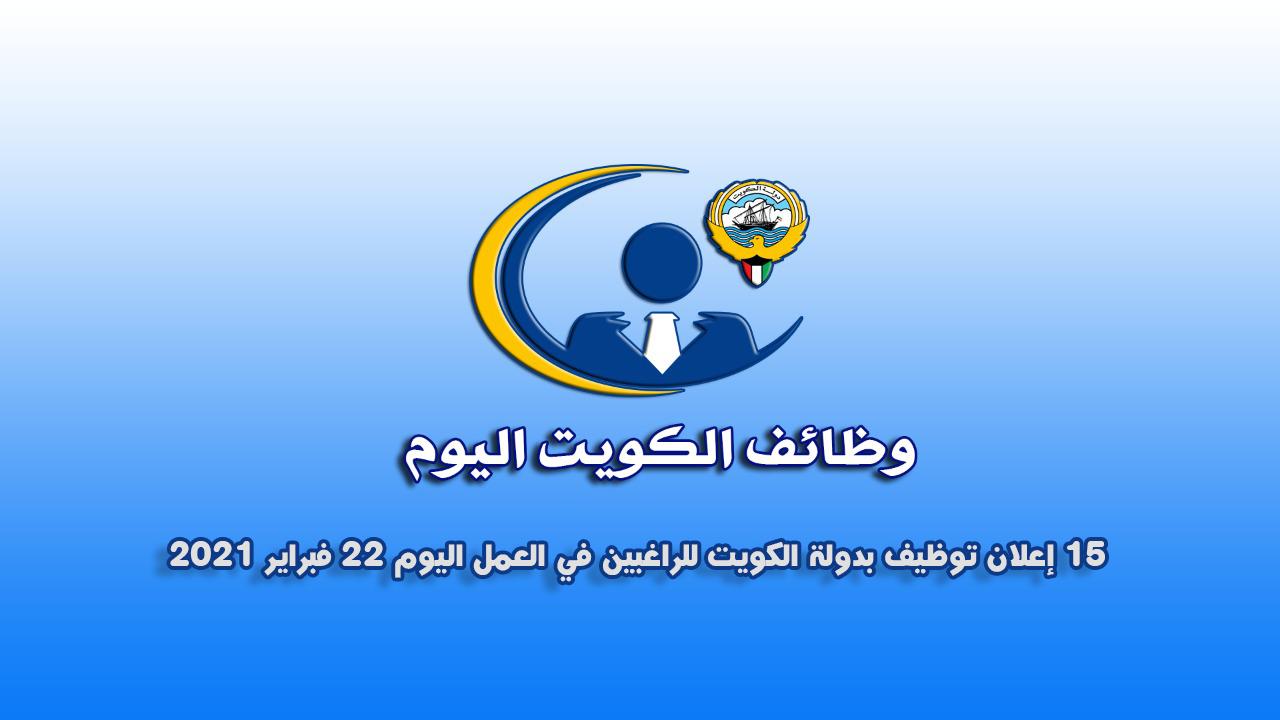 15 إعلان توظيف بدولة الكويت للراغبين في العمل اليوم 22 فبراير 2021