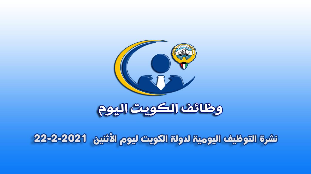 نشرة التوظيف اليومية لدولة الكويت ليوم الأثنين  22-2-2021 وظائف الكويت اليوم .أكثر من 55 وظيفة متاحة .