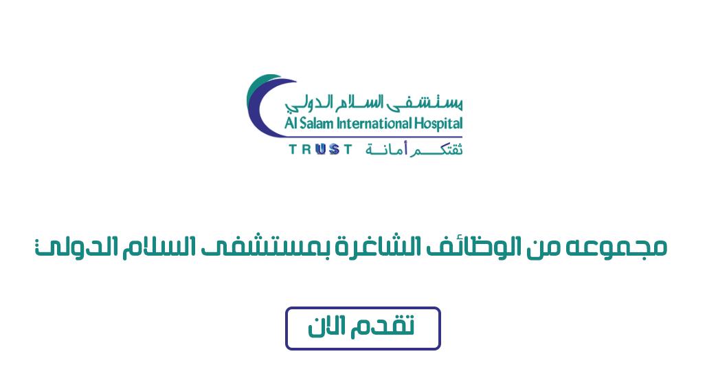 مجموعه من الوظائف الشاغرة بمستشفى السلام الدولي