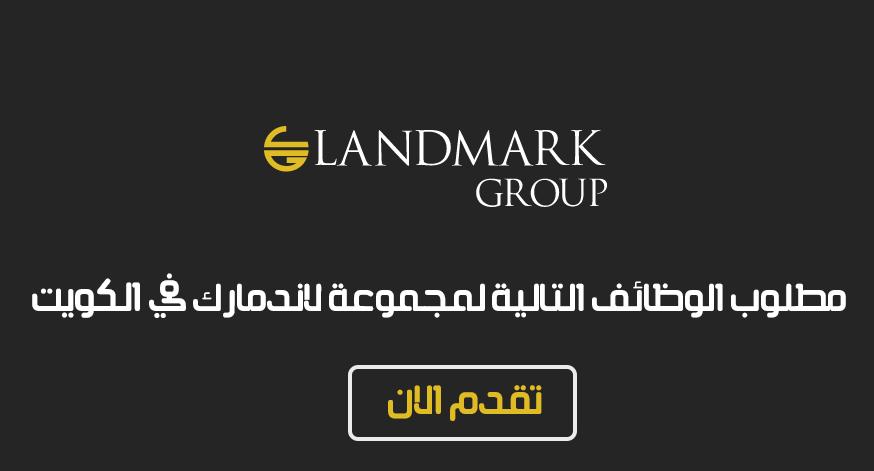 مطلوب الوظائف التالية لمجموعة لاندمارك في الكويت