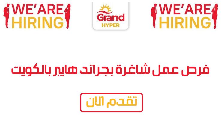 فرص عمل شاغرة بجراند هايبر بالكويت مطلوب للعمل الوظائف التالية