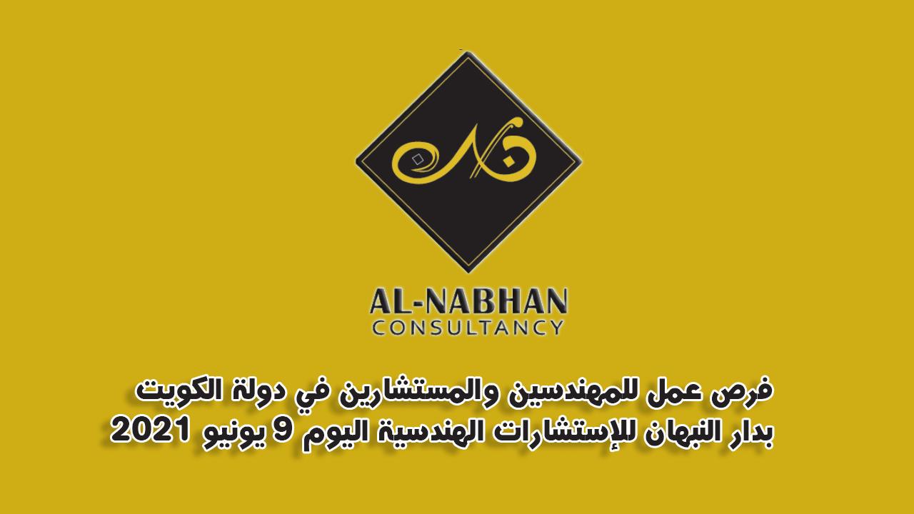 فرص عمل للمهندسين والمستشارين في دولة الكويت بدار النبهان للإستشارات الهندسية اليوم 9 يونيو 2021
