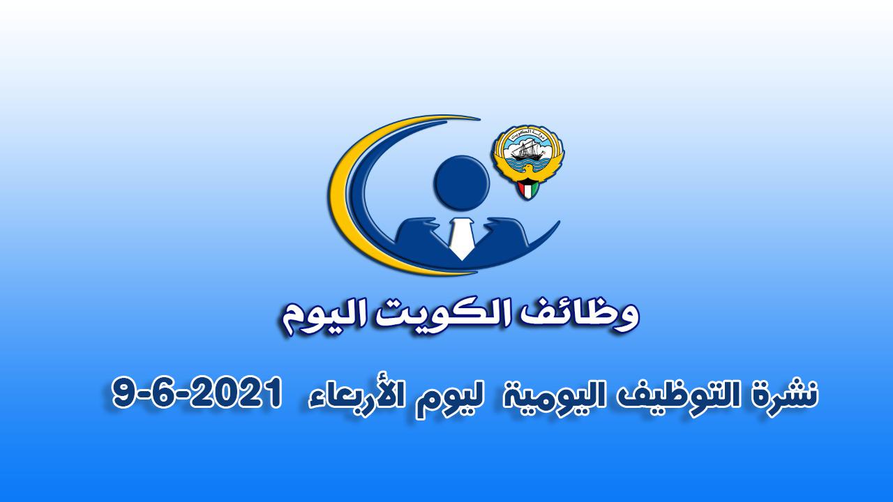 نشرة التوظيف اليومية  ليوم الأربعاء  9-6-2021 لدولة الكويت . وظائف الكويت اليوم