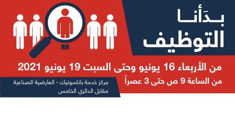 فرص عمل خالية في الكويت بشركة بست اليوسفي التقديم من 16 حتي 19 يونيو 2021