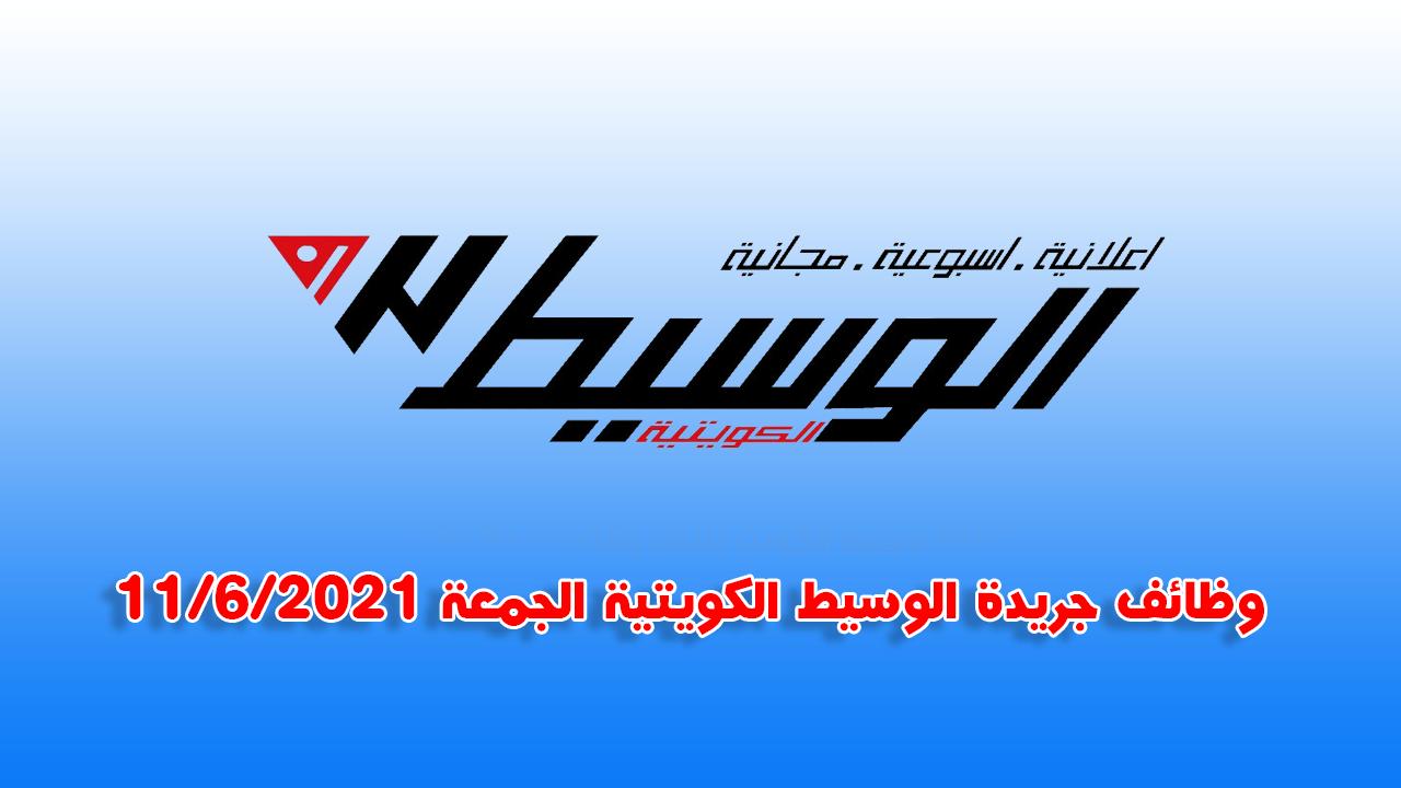 وظائف جريدة الوسيط الكويتية الجمعة 11/6/2021 waseet Newspaper jobs in kuwait