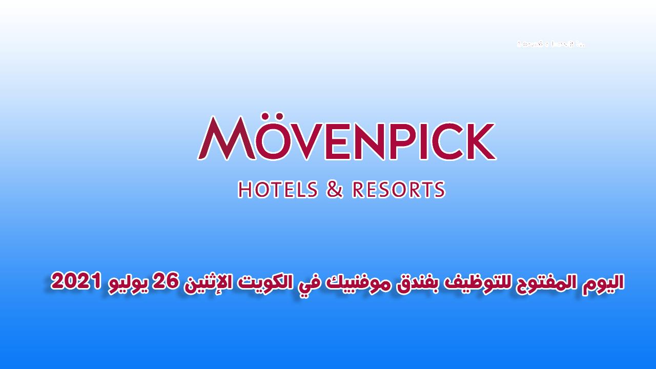 اليوم المفتوح للتوظيف بفندق موفنبيك في الكويت الإثنين 26 يوليو 2021