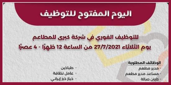وظائف فورية في الكويت بشركة فود ماستر والمقابلات 27 يوليو 2021