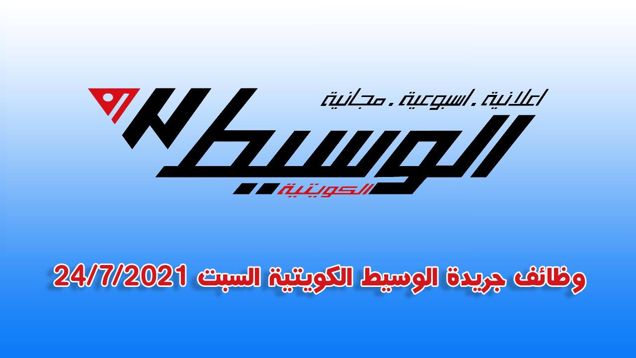 وظائف جريدة الوسيط الكويتية السبت 24/7/2021 waseet Newspaper jobs in kuwait