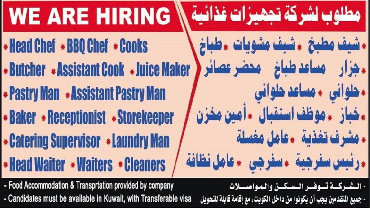 مطلوب لشركة تجهيزات غذائية بالكويت التخصصات التالية