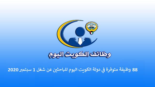 88 وظيفة متوفرة في دولة الكويت اليوم للباحثين عن شغل 1 سبتمبر 2020