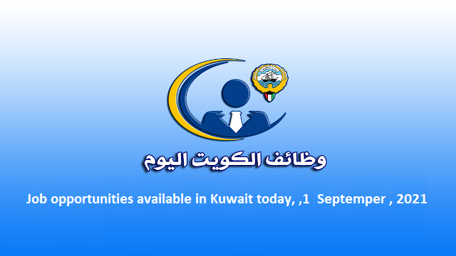Job opportunities available in Kuwait today, ,1  Septemper , 2021