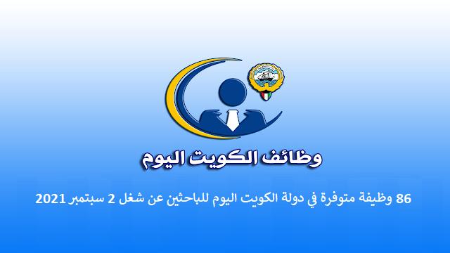 86 وظيفة متوفرة في دولة الكويت اليوم للباحثين عن شغل 2 سبتمبر 2021