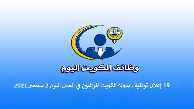 19 إعلان توظيف بدولة الكويت للراغبين في العمل اليوم 2 سبتمبر 2021