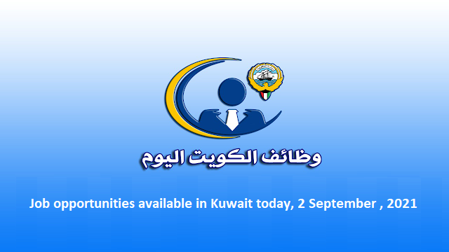 Job opportunities available in Kuwait today, 2 September , 2021