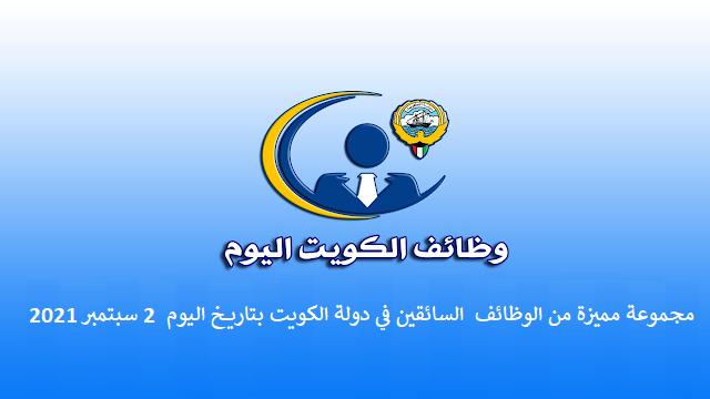 مجموعة مميزة من الوظائف  السائقين في دولة الكويت بتاريخ اليوم  2 سبتمبر 2021