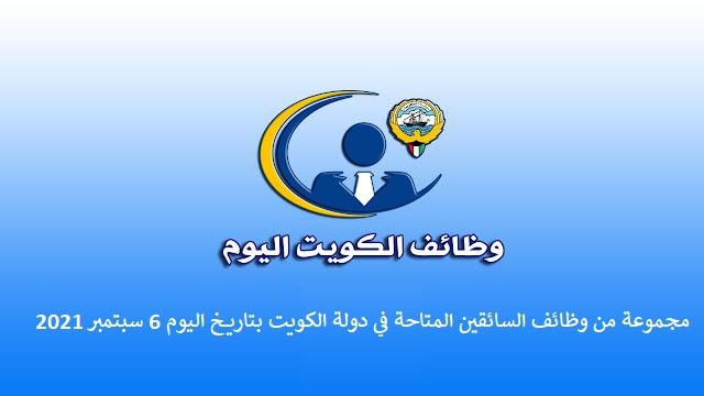 مجموعة من وظائف السائقين المتاحة في دولة الكويت بتاريخ اليوم 6 سبتمبر 2021