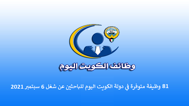 81 وظيفة متوفرة في دولة الكويت اليوم للباحثين عن شغل 6 سبتمبر 2021