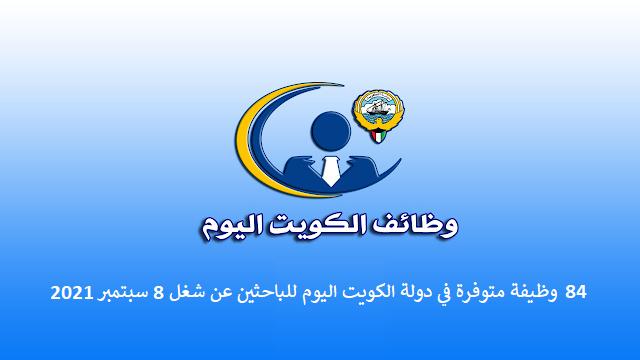 84 وظيفة متوفرة في دولة الكويت اليوم للباحثين عن شغل 8 سبتمبر 2021