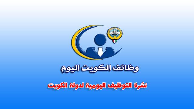 نشرة التوظيف اليومية لدولة الكويت ليوم الأربعاء  8-9-2021 وظائف الكويت اليوم .