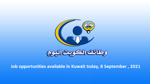 Job opportunities available in Kuwait today, Wednesday, 8 September , 2021