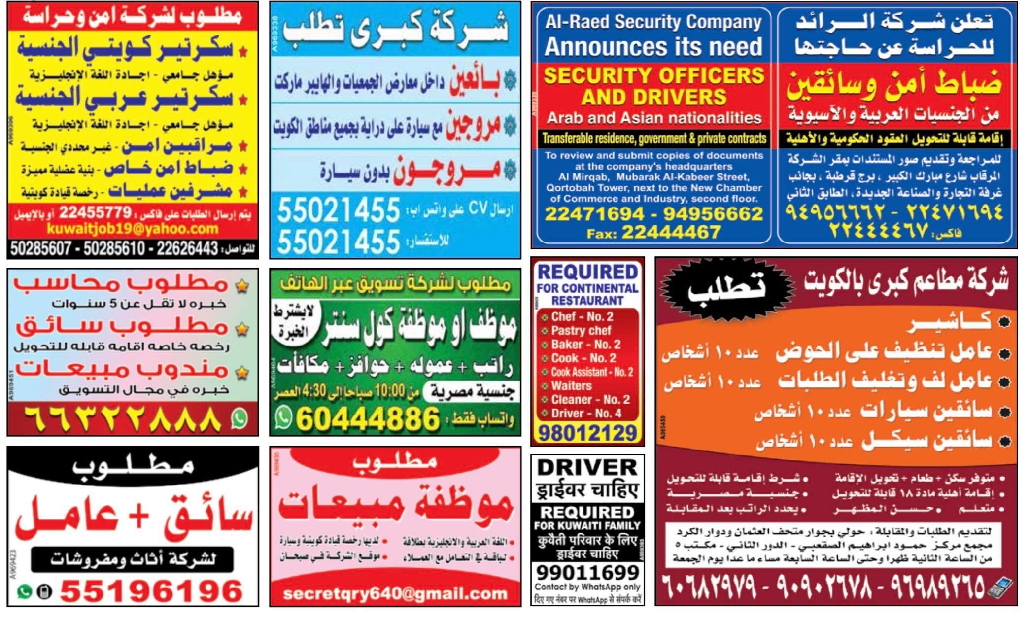 وظائف جريدة الوسيط الكويتية الثلاثاء 8/9/2021 waseet Newspaper jobs in kuwait