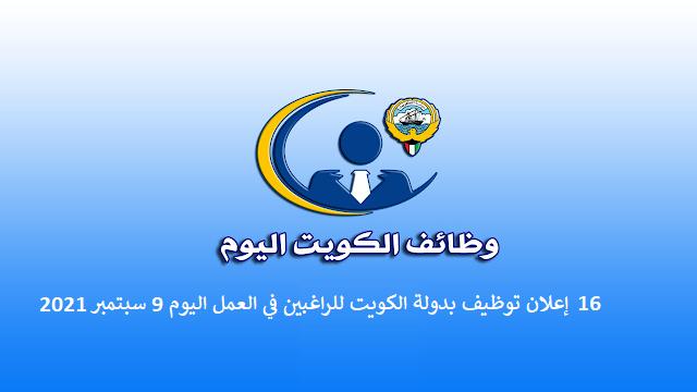 16 إعلان توظيف بدولة الكويت للراغبين في العمل اليوم 9 سبتمبر 2021