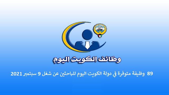 89 وظيفة متوفرة في دولة الكويت اليوم للباحثين عن شغل 9 سبتمبر 2021