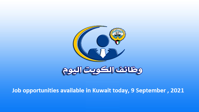 Job opportunities available in Kuwait today, 9 September , 2021