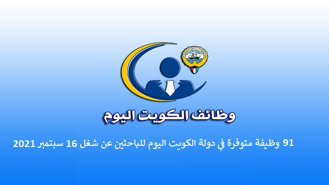 91 وظيفة متوفرة في دولة الكويت اليوم للباحثين عن شغل 16 سبتمبر 2021