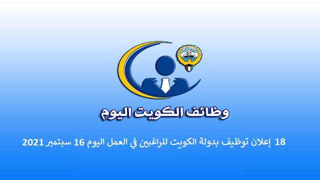 18 إعلان توظيف بدولة الكويت للراغبين في العمل اليوم 16 سبتمبر 2021