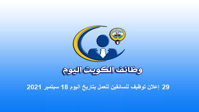 29 إعلان توظيف للسائقين بدولة الكويت للراغبين في العمل بتاريخ اليوم 18 سبتمبر 2021