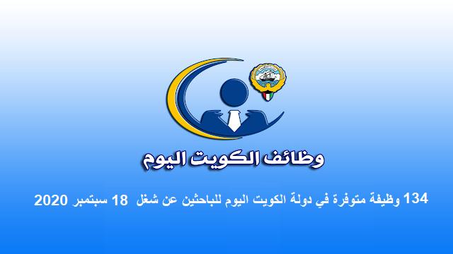 134 وظيفة متوفرة في دولة الكويت اليوم للباحثين عن شغل  18 سبتمبر 2020