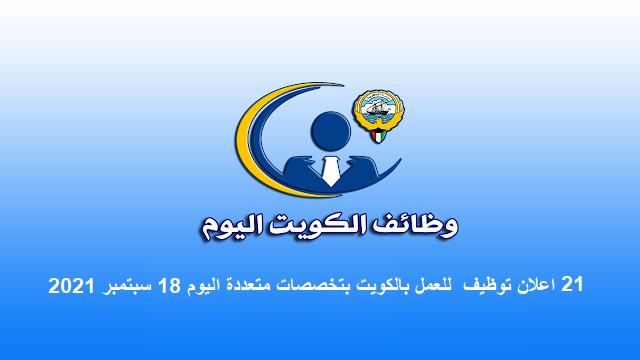 21 اعلان توظيف  للعمل بالكويت بتخصصات متعددة اليوم 18 سبتمبر 2021