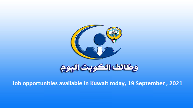 Job opportunities available in Kuwait today, , 19 September , 2021