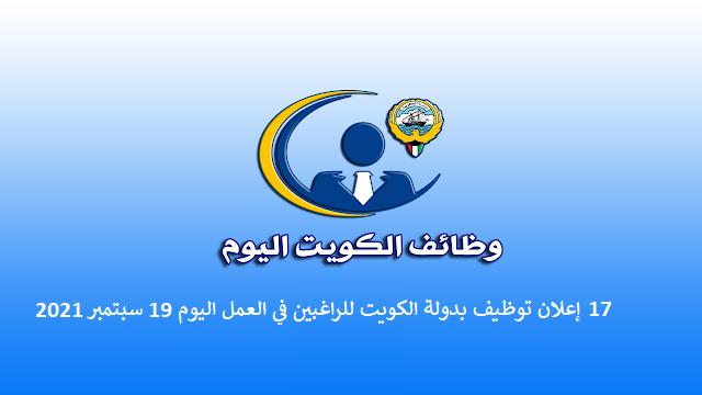 17 إعلان توظيف بدولة الكويت للراغبين في العمل اليوم 19 سبتمبر 2021