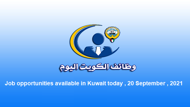 Job opportunities available in Kuwait today , 20 September , 2021