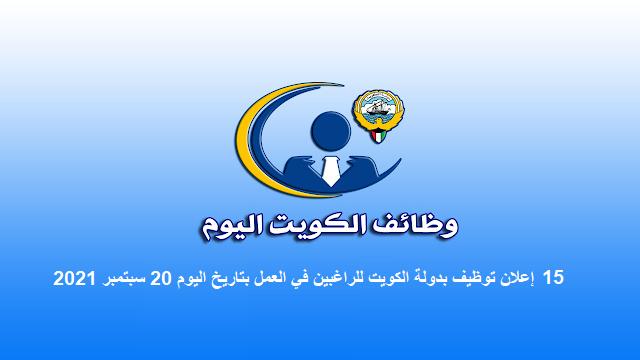 15 إعلان توظيف بدولة الكويت للراغبين في العمل بتاريخ اليوم 20 سبتمبر 2021
