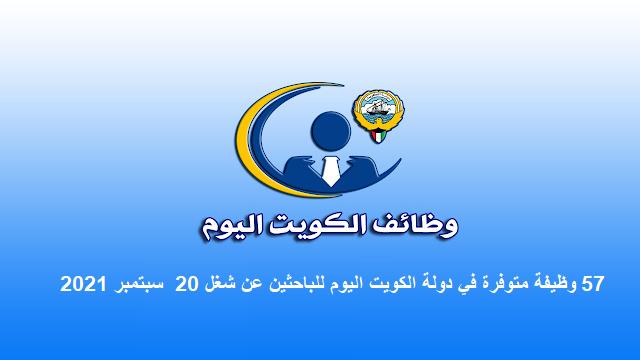 57 وظيفة متوفرة في دولة الكويت اليوم للباحثين عن شغل 20  سبتمبر 2021