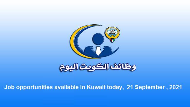 Job opportunities available in Kuwait today,  21 September , 2021