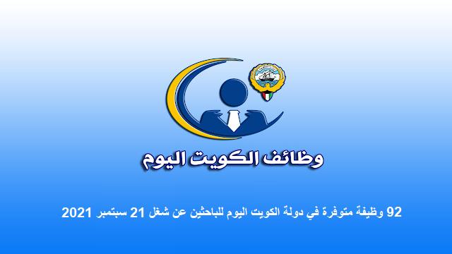 92 وظيفة متوفرة في دولة الكويت اليوم للباحثين عن شغل 21 سبتمبر 2021