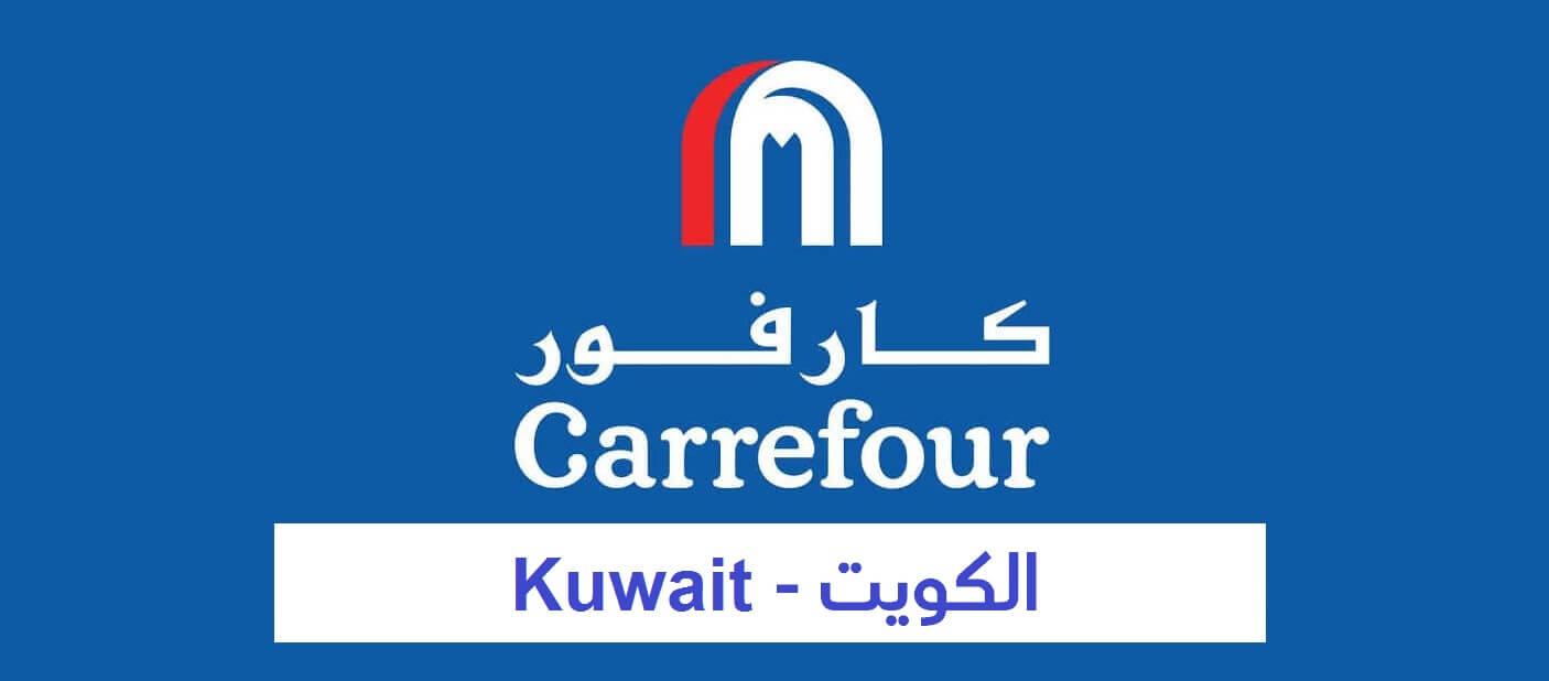 الاعلان عن يوم مفتوح للتوظيف بكارفور الكويت 22 سبتمبر 2021