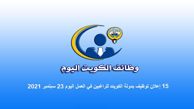 15 إعلان توظيف بدولة الكويت للراغبين في العمل اليوم 23 سبتمبر 2021
