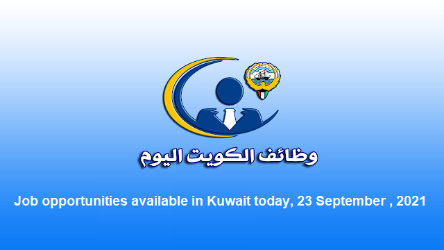 Job opportunities available in Kuwait today, 23 September , 2021