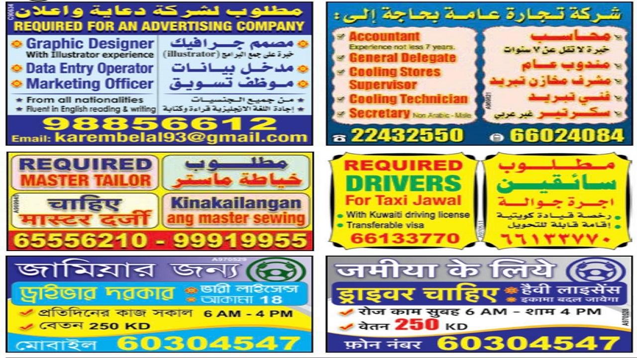 وظائف جريدة الوسيط الكويتية الجمعة 15-10-2021 Waseet Newspaper Jobs in Kuwait
