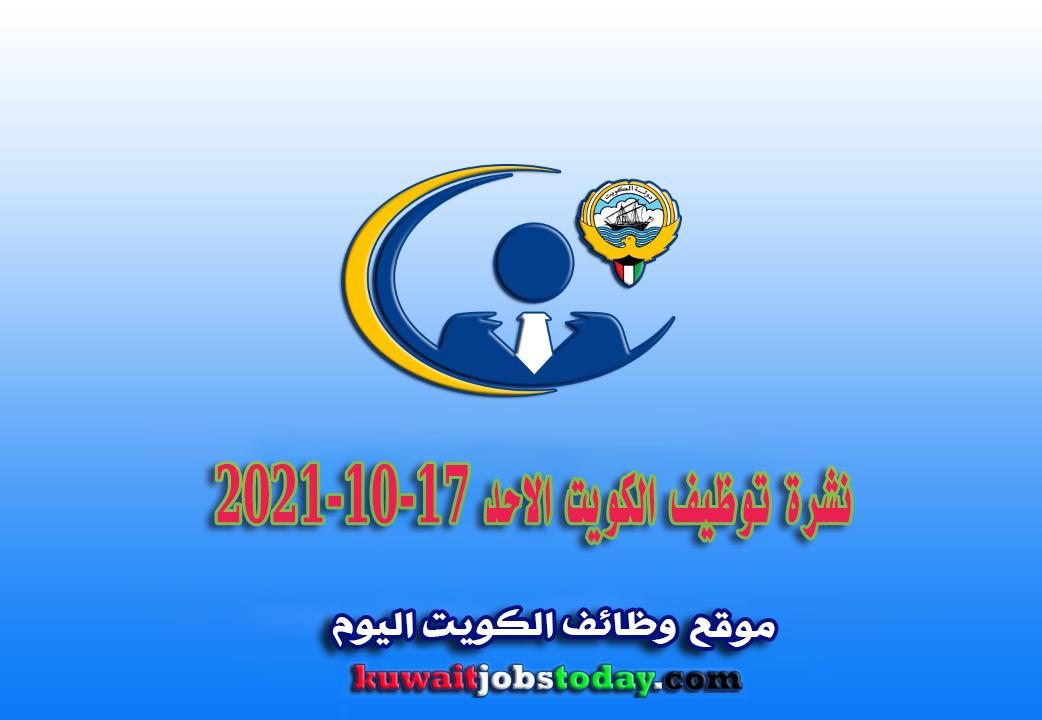 نشرة توظيف الكويت الاحد 17-10-2021 وفرص عمل متنوعه